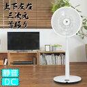 扇風機 リビング扇風機 DCモーター 3D首振り 7枚羽根 ...