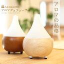 アロマディフューザー ロングタイプ 木製 天然木 リラックス ガラス 【送料無料】/###木製アロマ611W-★###