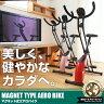 【送料無料】★マグネットフィットネスバイク★折りたたみ式★有酸素運動・ダイエット・エクササイズ/###バイクB-717H☆###