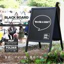 【送料無料】★黒板 ★両面立て看板 ★喫茶店/レストラン/居酒屋/メニューA###ボードE4WA-2☆###