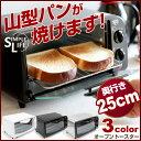 トースター オーブントースター グラタン ピザ フライ キッチン家電 トースト 食パン 温め オーブン 【送料無料】/###オーブンGR09###