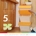 5個セット ストレージボックス スタッキング 収納ボックス ゴミ箱 フタ付き 小物収納 北欧風【送料無料】/###BOX502☆###
