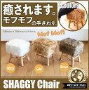 ふわふわ モフモフ 木製 シャギースツール シャギーチェア 木製椅子【送料無料】/###シャギーチェア☆###