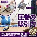 【送料無料】新型 掃除機 2in1 サイクロンクリーナー ハンディ&スティック 掃除機 サイクロン サイクロン掃除機 サイクロンクリーナー ハンディクリーナー 軽量 コンパクト###掃除機GW906☆###