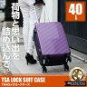 スーツケース SIS TSAロック搭載 超軽量 頑丈 ABS製 40L 3.1kg [2泊〜5泊]/ 【送料無料】/###ケースYP109W-MS☆###