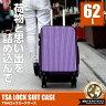スーツケース SIS TSAロック搭載 超軽量 頑丈 ABS製 62L 4.0kg [5泊〜10泊]/ 【送料無料】/###ケースYP109W-LM☆###