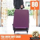 【送料無料】スーツケース TSAロック搭載 超軽量 頑丈 ABS製 80L [大型Lサイズ][8泊〜12泊]/ ###ケースLYP210-L☆###
