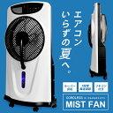ミストファン 扇風機 コードレス 水の力で涼しさ体感 サーキュレーター 大型タンク2.5L 【送料無料】/###ミストファンR-12R☆###