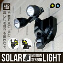楽天最安値挑戦【送料無料】SMD高輝度3W LEDソーラーライト 人感センサー付 2灯角度自由自在 LEDソーラーライト###ライト065-3W★###