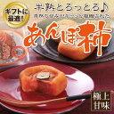 【ギフトに最適!】極上甘味 堀内農園さんのあんぽ柿
