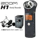 【予約受付中】ZOOM Handy Recorder H1/MB ズームH1専用アクセサリ・パッケージAPH-1 セット【smtb-ms】【RCP】【zn】