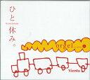 Viento/「ひとやすみ」(オルゴール版)【RCP】【zn】