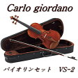 カルロジョルダーノ バイオリンセット VS-2【送料無料】【smtb-ms】【RCP】【zn】