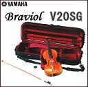 ヤマハ バイオリン ブラビオール V20SG【送料無料】【smtb-ms】【RCP】【zn】