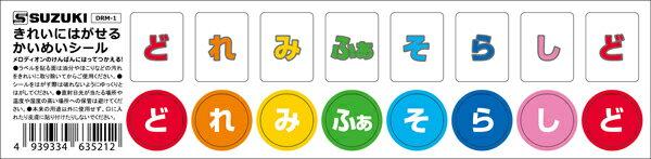 SUZUKI スズキ 鍵盤ハーモニカメロディオン階名シール(ドレミシール)かいめいシール …...:otanigakki:10090921