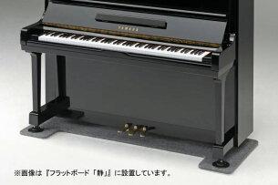アップライトピアノ ボードフラットボード