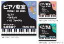 YOUKOU HOME レッスン看板(ピアノ教室看板)MK-122【送料無料】【smtb-ms】【zn】
