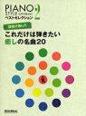ピアノスタイル ベストセレクション(2)読者が選んだ これだけは弾きたい癒しの名曲20【RCP】【zn】