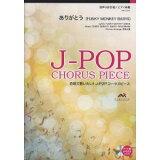 EME-C3061��J-POP�����饹�ԡ����ʺ���3���ˡ����꤬�Ȥ���FUNKY MONKEY BABYS�ˡʥѡ����̻��Ͳ���CD�աˡ�����̵���ۡ�smtb-ms�ۡ�RCP��