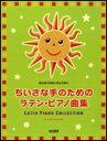 はじめてのはっぴょうかい ちいさな手のためのラテンピアノ曲集【RCP】【zn】