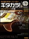 [ギターマガジン]なりきりギターヒーロー ギタカラ! コンプリート 下巻 生演奏ギターカラオケCD付(2CD)【RCP】