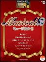 エレクトーン9〜8級 STAGEA・EL ポピュラーシリーズ(36) ミュージカル 2【RCP】【zn】