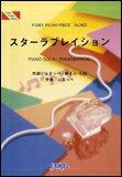 PP1021 スターラブレイション by ケラケラ【RCP】【zn】