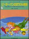 こどものミュージカル ピーターパンのぼうけん物語/かもとりごんべいさん 他【送料無料】【smtb-ms】【RCP】