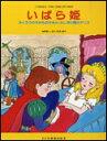こどものミュージカル いばら姫 ふくろうのそめものやさん・ふしぎの国のアリス【送料無料】【smtb-ms】【RCP】