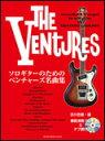 GG544 ソロギターのためのベンチャーズ名曲集 模範演奏CD&タブ譜付【RCP】【zn】