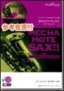 WMT−13−12 ソロ楽譜 めちゃモテサックス〜テナーサックス〜 いとしのエリー/サザンオールスターズ【RCP】【zn】