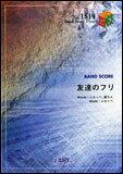 BP1519 友達のフリ by ケラケラ【RCP】【zn】