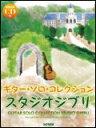 模範演奏CD付 ギターソロコレクション/スタジオジブリ ギター1本で奏でるやさしいアレンジによる名曲集【RCP】【zn】