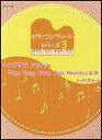 初級〜中級 ピアノソロ ピアノコンプリートシリーズ(3) 〜コブクロ アルバム「One Song From Two Hearts」より+ベスト〜【送料無料】【smtb-ms】【RCP】