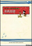 GTP01090024 ディズニーポケット音楽事...の商品画像