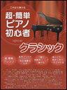 これなら弾ける 超・簡単ピアノ初心者 クラシック【RCP】【zn】