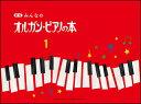 GTP01090815 新版 みんなのオルガンピアノの本(1)【RCP】【zn】