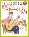 お気に入りのメロディをギターの独奏曲にする方法 南澤大介のソロギターアレンジ入門 模範演奏CD付【RCP】【zn】