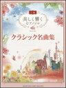 GTP01091558 上級 美しく響くピアノソロ クラシック名曲集【RCP】【zn】