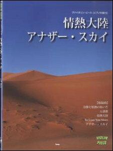[V003]ヴァイオリンピース 情熱大陸/アナザースカイ 【RCP】【zn】