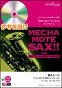 WMS−15−18 ソロ楽譜 めちゃモテサックス?アルトサッ...