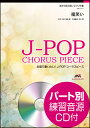 EME−C3171 合唱J−POP 混声3部合唱/ピアノ伴奏 福笑い【RCP】【zn】