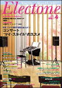 TMG01093068 月刊エレクトーン 2016-4【RCP】【zn】