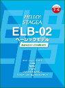 TEL01093206 エレクトーン7?6級 HELLO!STAGEA ELB-02 ベーシックモデル ?ELS-02シリーズでも弾けます!?【RCP】【zn】