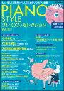 ムック ピアノスタイル プレミアムセレクション Vol.1 CD付【RCP】【zn】