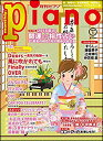 月刊ピアノ2018-1 GTM01095082 【RCP】【zn】