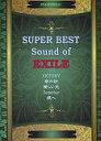 【絶版品】ピアノソロ スーパーベスト Sound of EXILE【RCP】【zn】