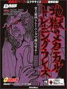 地獄のメカニカル・トレーニング・フレーズ(ベース)/史上最凶トレーニングで修行せよ! (CD付)