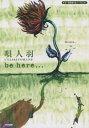 【絶版品】 ギター弾き語り&ハーモニカ 唄人羽/be here...