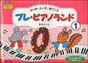 プレ・ピアノランド 1 よい耳☆よい手☆歌ごころ【RCP】【zn】